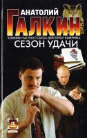 Галкин Анатолий Сезон удачи 5-17-032975-X, 5-271-12596-3