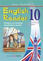 Давиденко Л. English Reader. Книжка для читання англійською мовою. 10 клас 978-966-607-3256-8