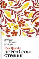 Франко Іван Перехресні стежки 978-617-12-7661-1