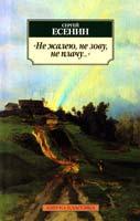 Есенин Сергей «Не жалею, не зову, не плачу...»: Стихотворения 978-5-389-03265-1