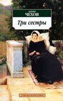 Чехов Антон Три сестры: Пьесы 978-5-389-01216-5