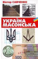 Савченко В. Україна масонська 978-966-2961-34-8