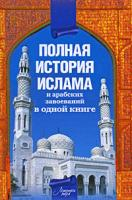 Александр Попов Полная история ислама и арабских завоеваний 978-5-17-058281-5, 978-5-9725-1466-3, 978-5-226-01150-4