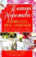 Бєлянська Людмила Плетені мережива: фриволіте, філе, макраме 978-966-338-918-9