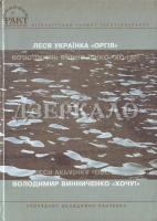 Дзеркало: Драматична поема Лесі Українки