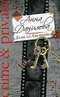 Анна Данилова Дама из Амстердама 978-5-699-30063-1