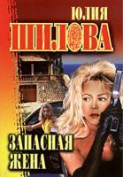 Юлия Шилова Запасная жена 978-5-17-040254-0