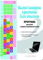 Валентина Вайнер,                                                                                                                                                         Оксана Болотова Комп'ютерна грамота для малят. Програма для дітей старшого дошкільного віку 978-966-944-054-9