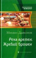 Дьяконов Михаил Река времен. Жребий брошен 978-5-9922-1484-0