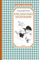 Раскин Александр Как папа был маленьким 978-5-389-11673-3