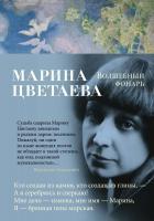 Цветаева Марина Волшебный фонарь 978-5-389-14709-6