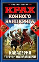 Оськин Максим Крах конного блицкрига. Кавалерия в Первой мировой войне 978-5-699-38556-0