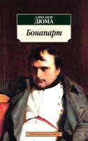 Дюма Александр Бонапарт 978-5-389-02950-7