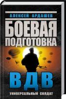 Ардашев Алексей Боевая подготовка ВДВ. Универсальный солдат 978-5-699-76284-2