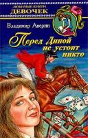 Владимир Аверин Перед Диной не устоит никто 5-17-008802-7, 5-271-06896-х