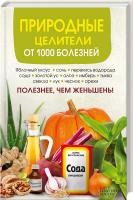 Реутов С. Природные целители от 1000 болезней 978-617-12-0443-0