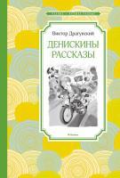 Драгунский Виктор Денискины рассказы 978-5-389-11248-3