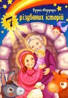 Ферреро Бруно 7 різдвяних історій 978-966-395-788-3
