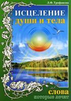 Л. Ф. Трифанова Исцеление души и тела. Слова, которые лечат 978-5-9787-0326-9
