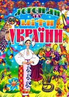 Упорядник Товстий В. П. Легенди та міфи України 966-7991-72-5