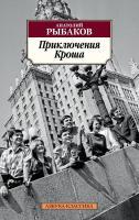 Рыбаков Анатолий Приключения Кроша 978-5-389-14103-2