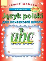 Ткачова Н.В. Зошит-шаблон з польської мови. Для початкової школи 978-611-540-416-2