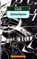 Блок Александр Двенадцать: Поэзия, драматургия 5-91181-112-х