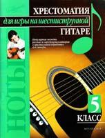 авт.-сост. П.В. Иванников Хрестоматия для игры на шестиструнной гитаре. 5 класс 5-17-032843-5