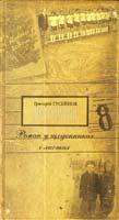 Гусейнов Григорій Повернення в Портленд: роман у щоденниках і листах 978-617-605-008-7