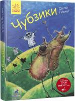 Лоскот Сергій Чубзики 978-617-09-6547-9