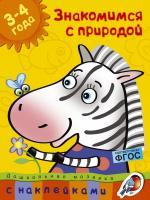 Земцова Ольга Знакомимся с природой (3-4 года) 978-5-389-00534-1