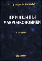 Н. Грегори Мэнкью Принципы макроэкономики 5-94723-416-5