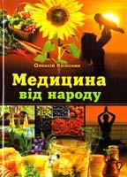 Колісник Олексій Медицина від народу: Енциклопедія народного цілителя 966-345-096-7