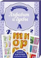 Наниашвили Ирина Алфавит и буквы 978-617-12-4516-7