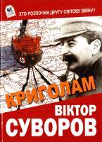 Суворов Віктор Криголам 978-966-279-033-7