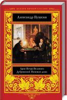 Пушкин Александр Арап Петра Великого. Дубровский. Пиковая дама 978-617-12-4681-2
