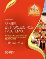 Євтушина Л.І. Земля, де народились і ростемо... Українознавство як основа національного виховання дошкільників. Старша група