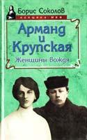 Соколов Борис Арманд и Крупская: женщины вождя 5-8138-0003-4