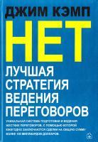 Кэмп Джим Нет: лучшая стратегия ведения переговоров 978-5-98124-324-0