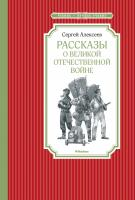 Алексеев Сергей Рассказы о Великой Отечественной войне 978-5-389-14146-9