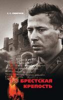 Смирнов Сергей Брестская крепость 978-5-389-00791-8