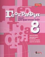 Надтока О.Ф., Надтока В.О. Географія. 8 клас. Зошит для практичних робіт 978-966-178-855-7