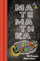 Истуэй Роб, Эскью Майк Математика с удовольствием! 978-5-389-11586-6