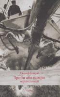 Конрад Джозеф Зроби або помри. Морські історії 978-617-569-065-9