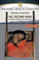 Алексієвич Світлана Час sekond-hand (кінець червоної людини) 978-966-378-547-9