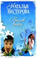 Наталья Нестерова Вызов врача 978-5-17-054763-0, 978-5-271-22287-0