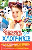 Попова О. Захоплююча енциклопедія для хлопчиків 978-966-481-126-9