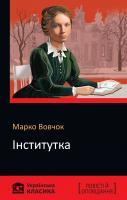 Марко Вовчок Інститутка 978-966-948-370-6