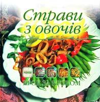 Самохвалова О. Страви з овочів 978-966-08-5484-0