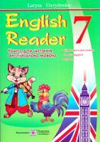 Давиденко Лариса English Reader. 7th form. Книга для читання англійською мовою. 7 клас 978-966-07-2872-1